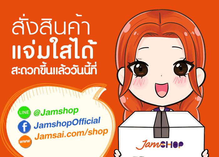 Jamshop-Banner