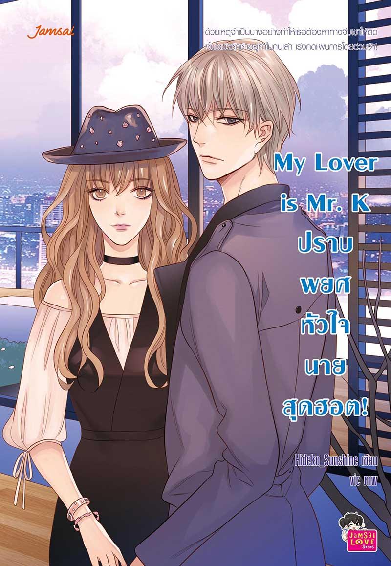 My-Lover-is-Mr.-K-ปราบพยศหัวใจนายสุดฮอต!_Cover