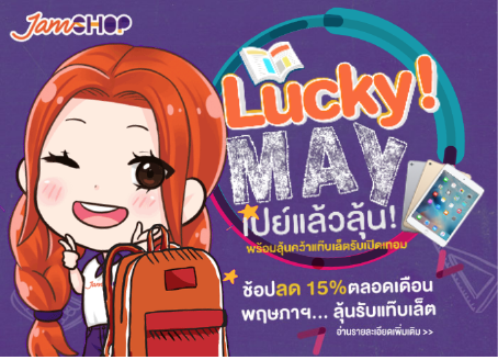 LuckyMayPromotion