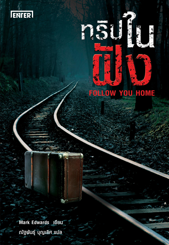 ทริปในฝัง cover_follow you home