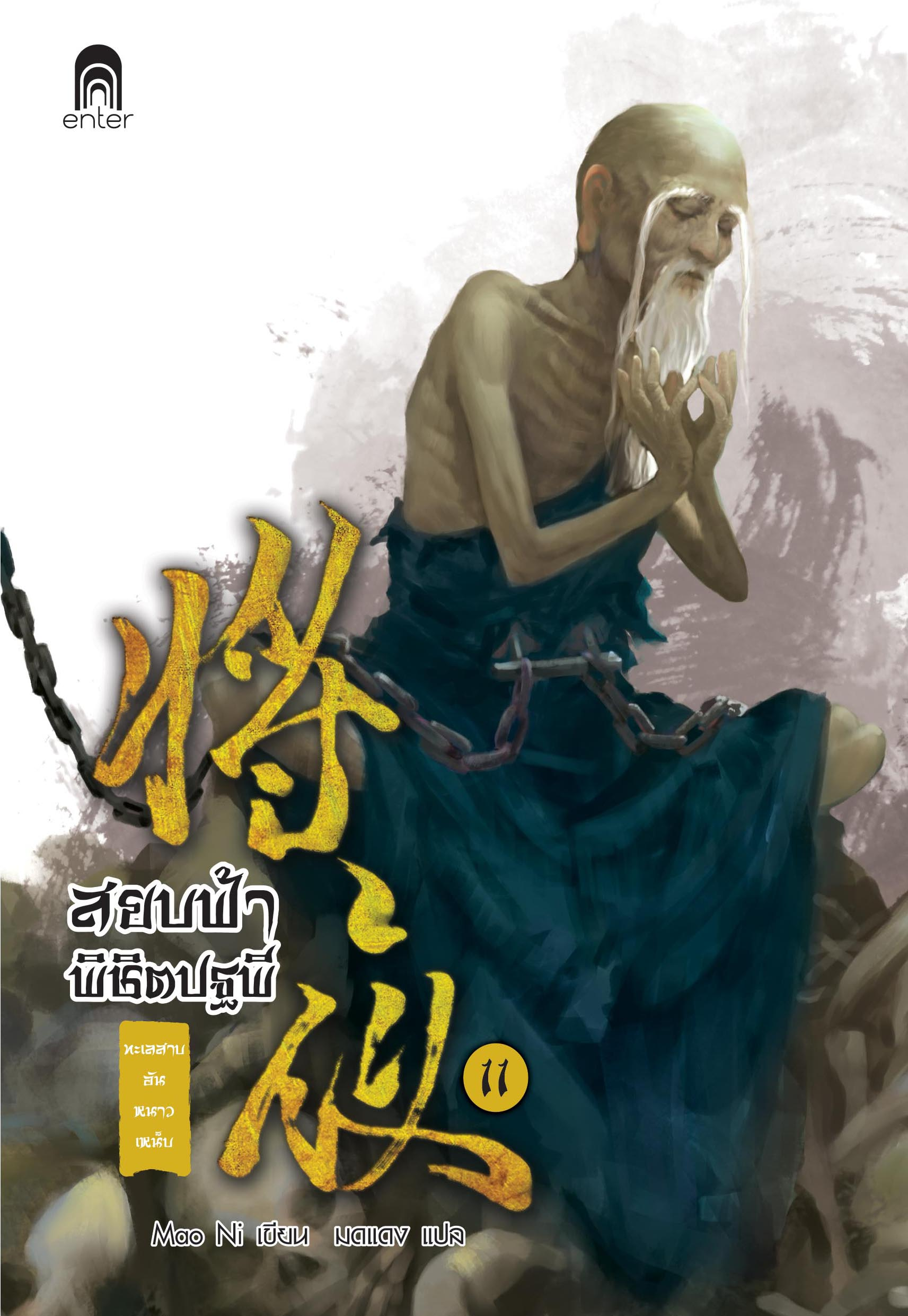 cover_สยบฟ้า11