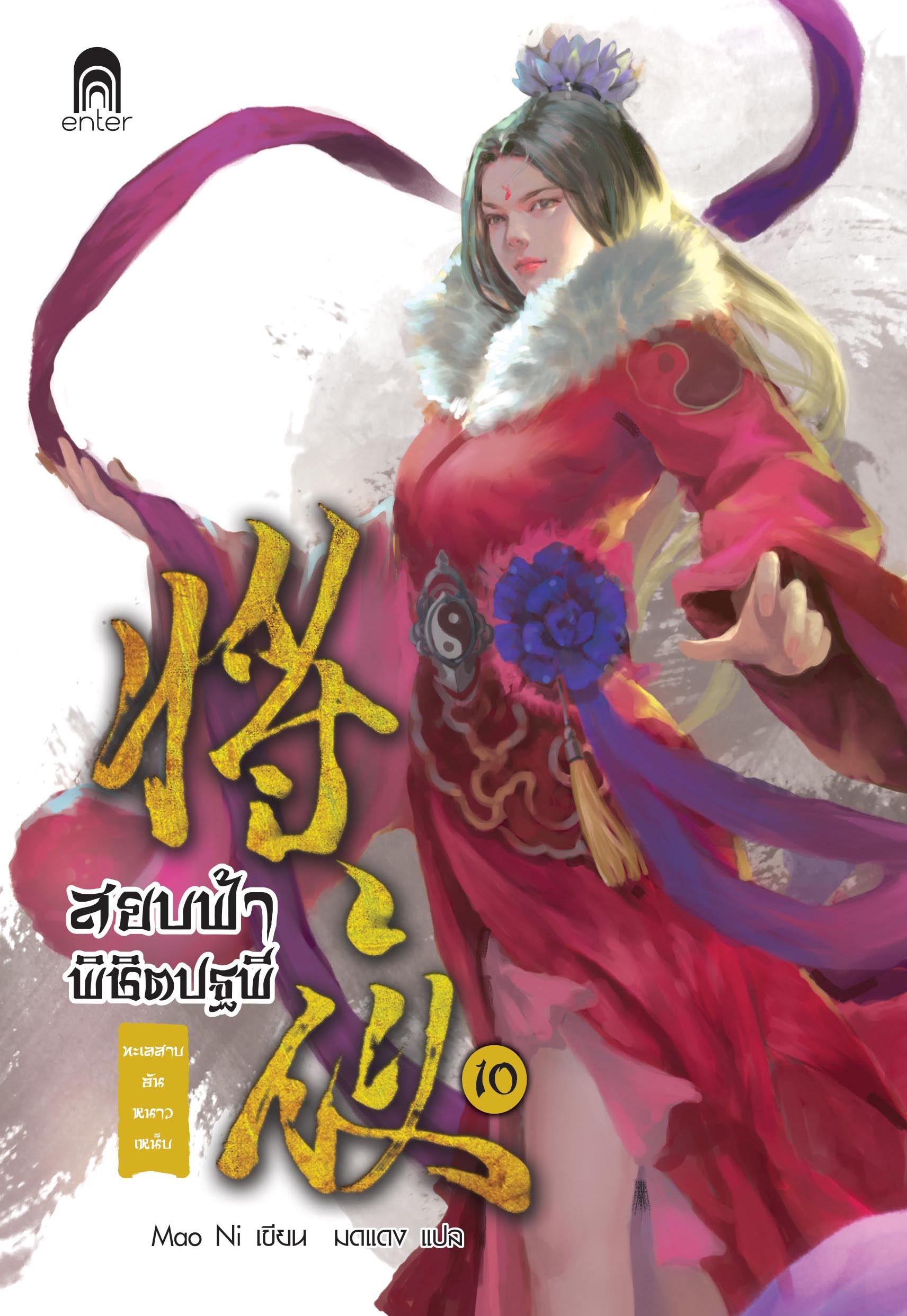 cover_สยบฟ้า10